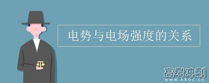中国梦征文�:-f�`&��_电势与电场强度的关系_冲刺高考网