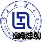 2021齐鲁工业大学成人高考招生简章(