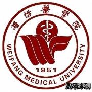2021潍坊医学院成人高考招生简章(含