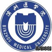 2021滨州医学院成人高考招生简章(含