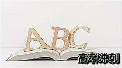 山东省成人高考英语答题思路和方法