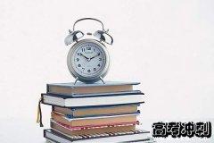 山东省成人高考数学考试攻略技巧