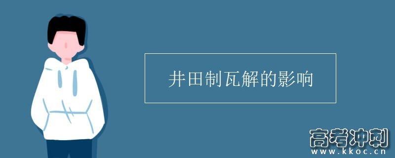 井田制瓦解的影响
