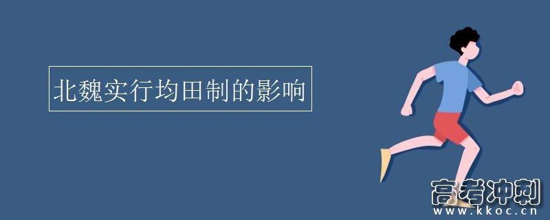 北魏实行均田制的影响