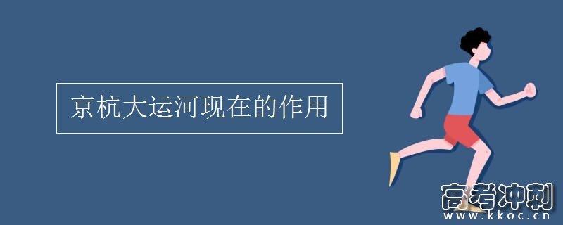 京杭大运河现在的作用