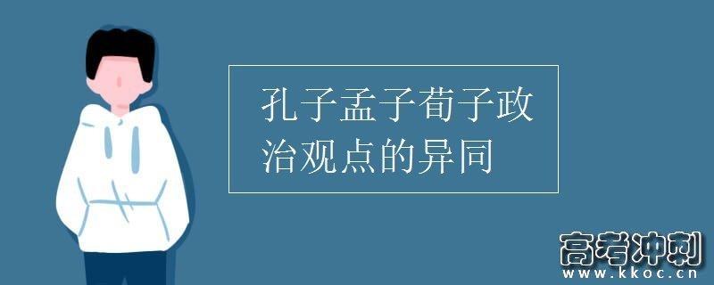 孔子孟子荀子政治观点的异同