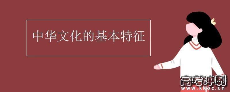 中华文化的基本特点