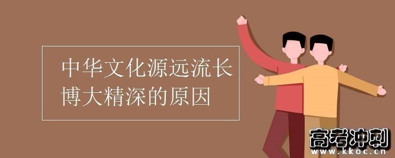 中华文化源远流长博大高超的原因