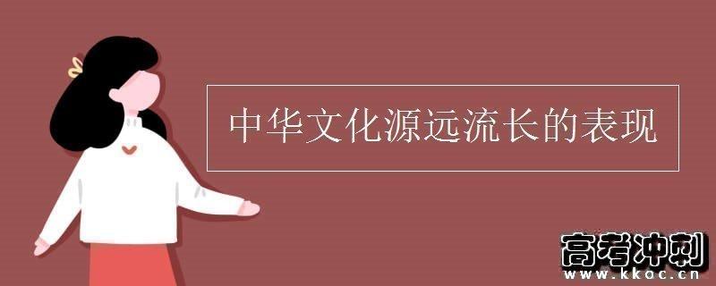中华文化源远流长的表现