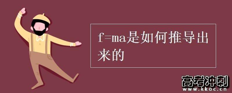f=ma是如何推导出来的