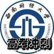 西南财经大学现代远程(网络)教育
