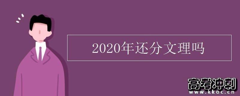 2020年还分文理吗