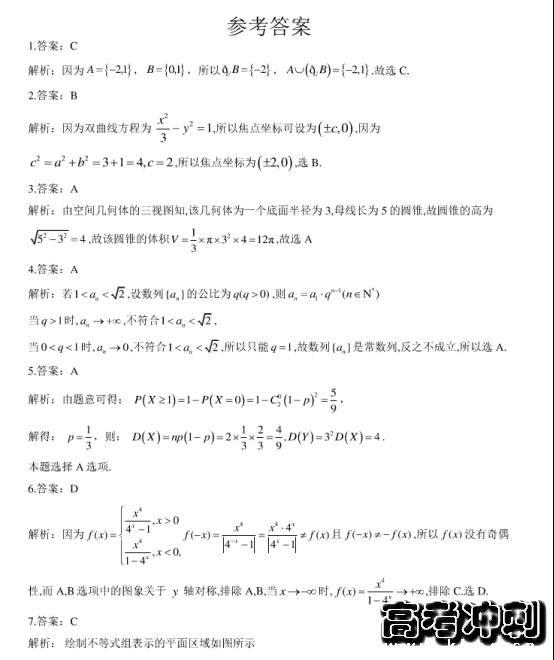 2020浙江高考数学押题猜测试卷【含答案】