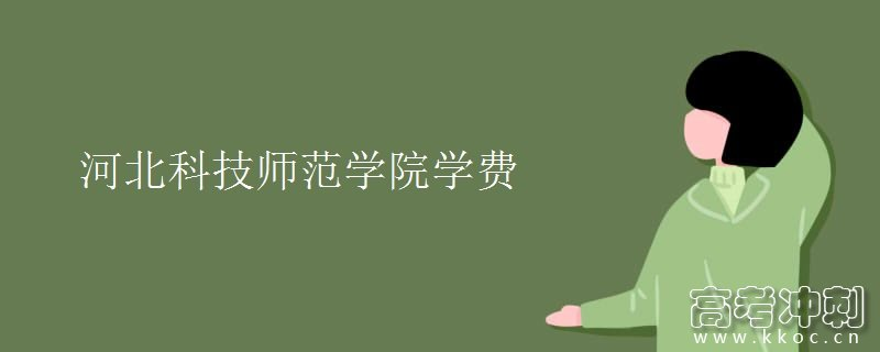 河北科技师范学院学费