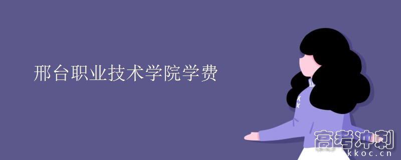 邢台职业技术学院学费
