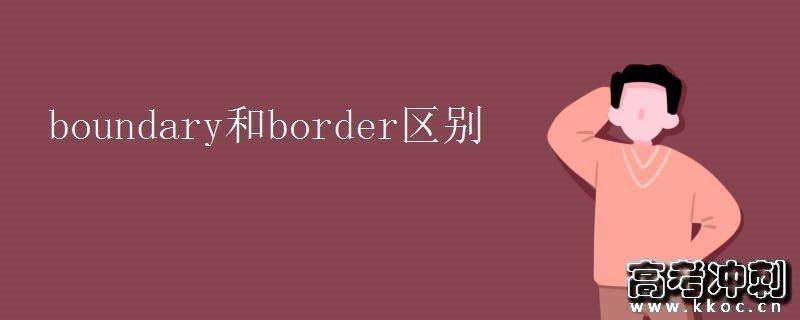 boundary和border区别