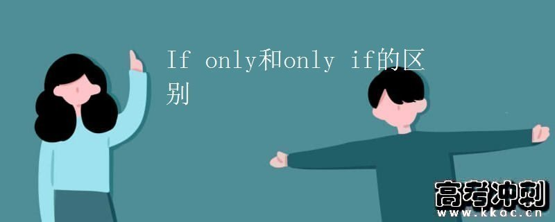 If only和only if的区别