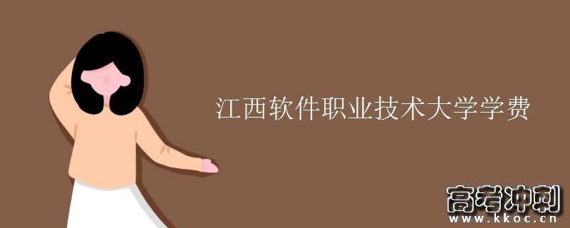 江西软件职业技术大学学费