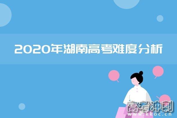 2020湖南高考语文试题难不难
