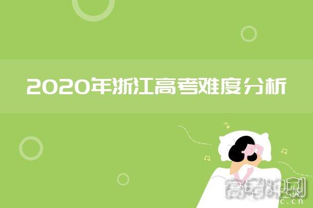 2020年浙江高考数学难度分析