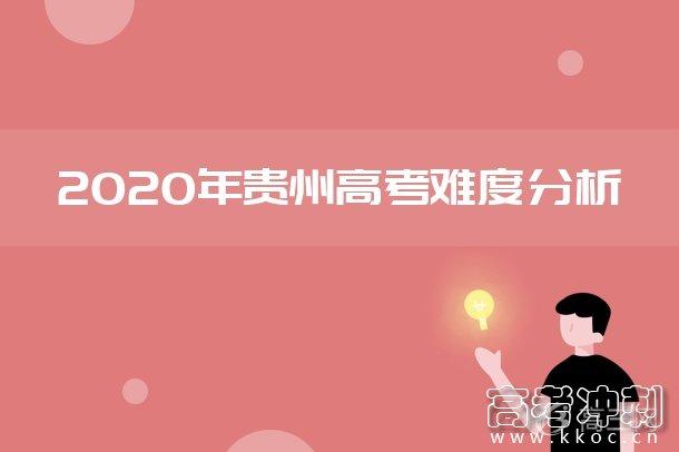 2020贵州高考文综难不难