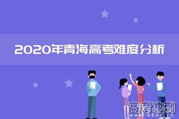 2020青海高考文综难不难