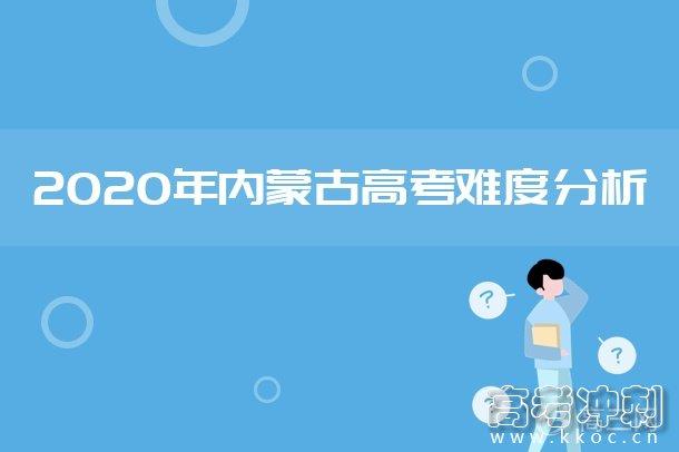 2020内蒙古高考文综难不难