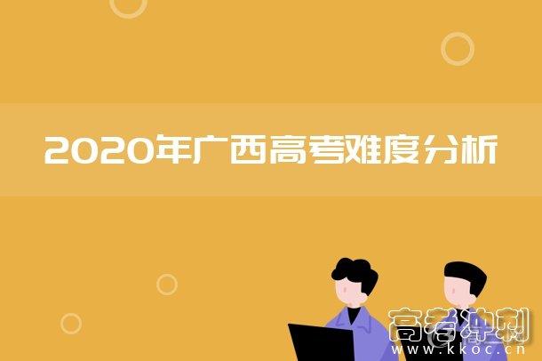 2020广西高考文综难度分析