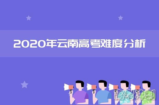 2020云南高考理综难不难