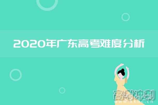 2020广东高考理综难不难