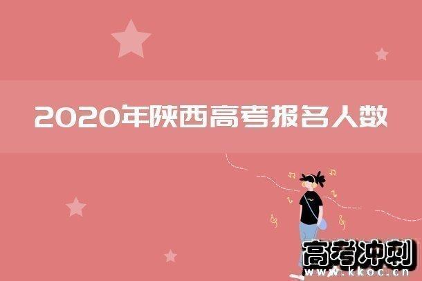 2020年陕西高考报名人数