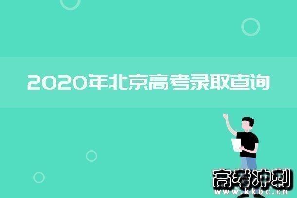 2020年北京高考录取时间安排
