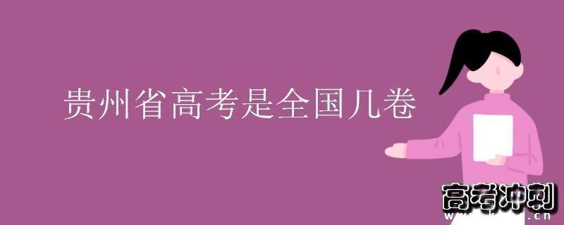 贵州省高考是全国几卷