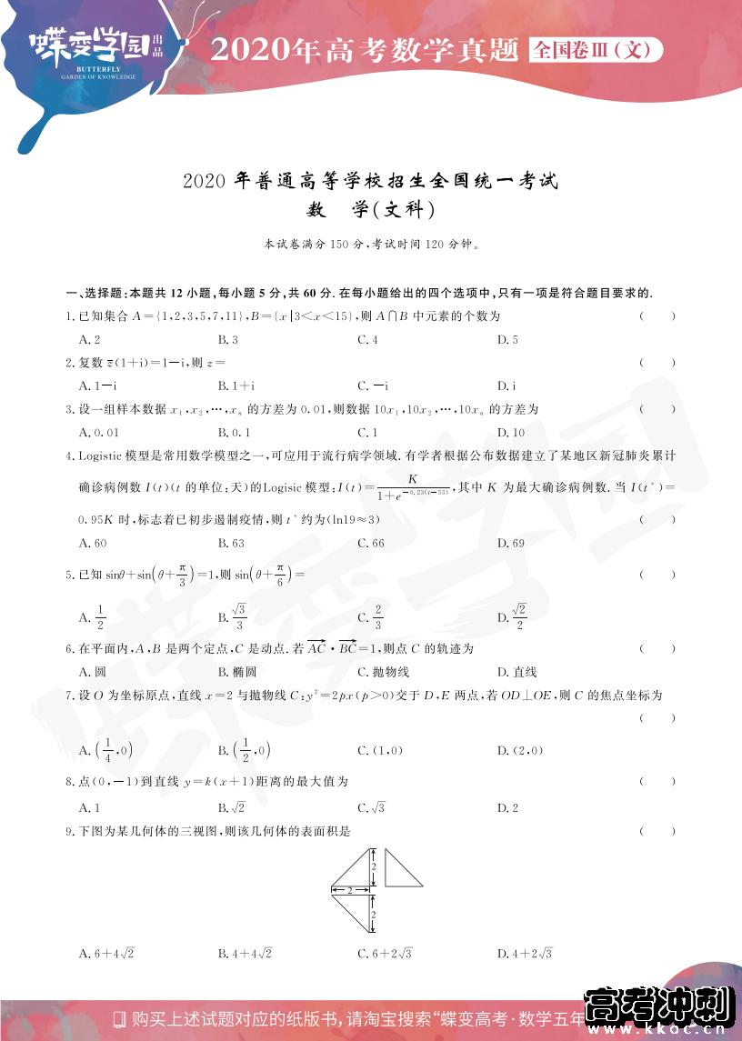 2020年全国3卷高考文科数学真题试卷【高清精校版】