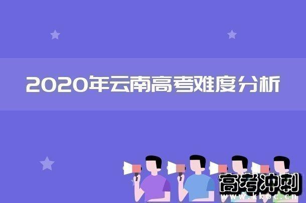 2020云南高考理科数学难不难