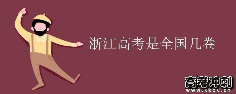 浙江高考是全国几卷