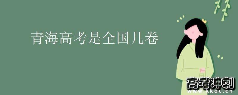 青海高考是全国几卷