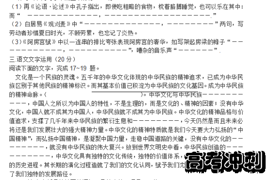 2020云南高考语文试题及答案解析