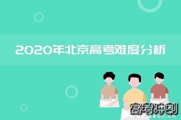 2020北京高考物理难不难