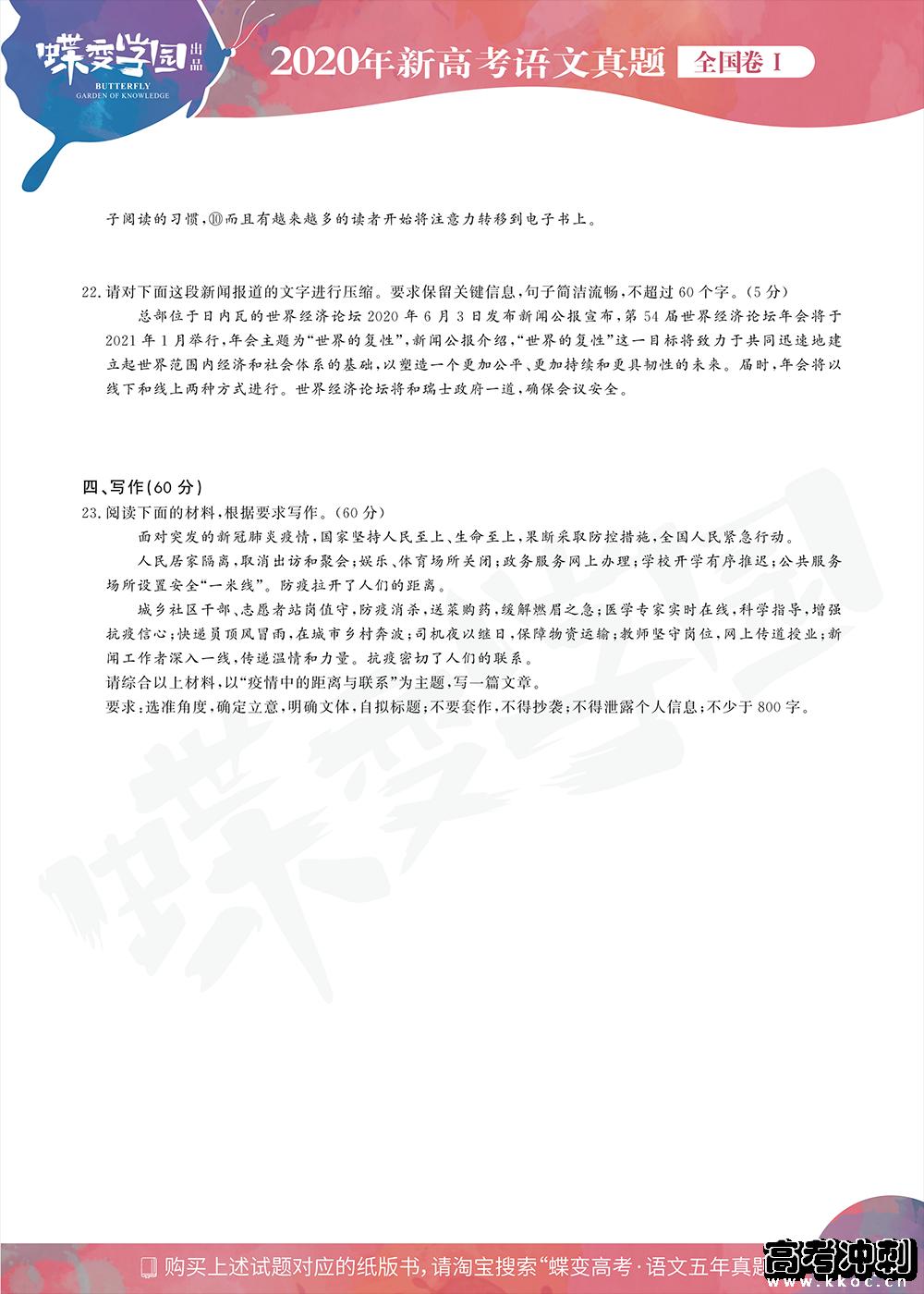 2020年新高考山东卷语文真题试卷【高清精校版】