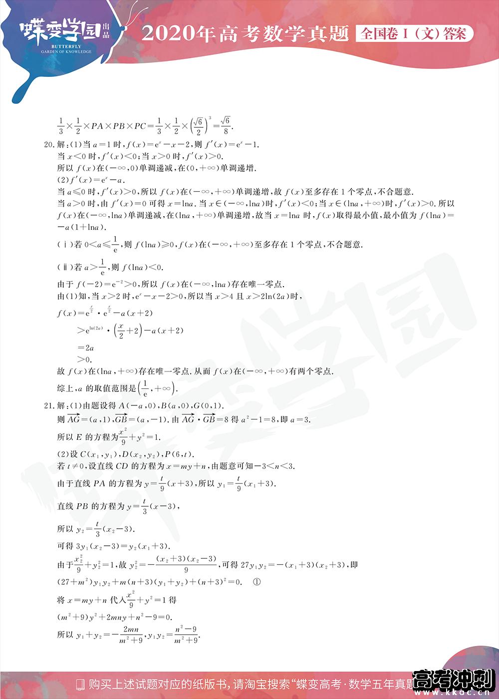 2020年全国1卷高考文科数学试题答案【高清精校版】