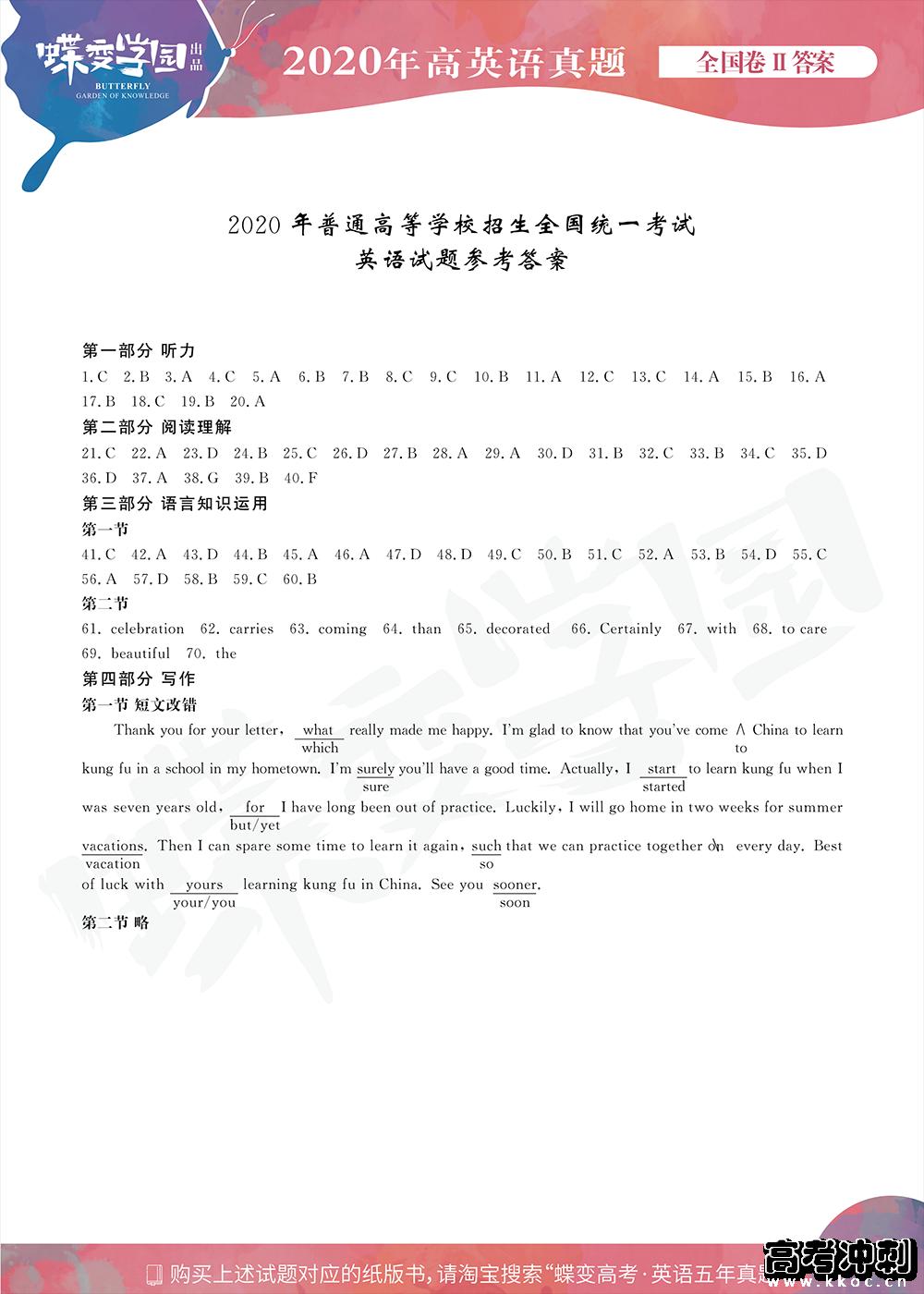 2020年全国2卷高考英语试题答案【高清精校版】