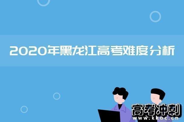 2020年黑龙江高考英语难不难