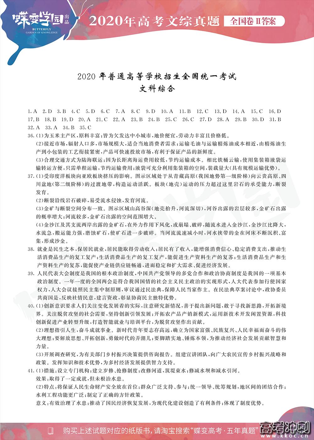 2020年全国2卷高考文综试题答案【高清精校版】