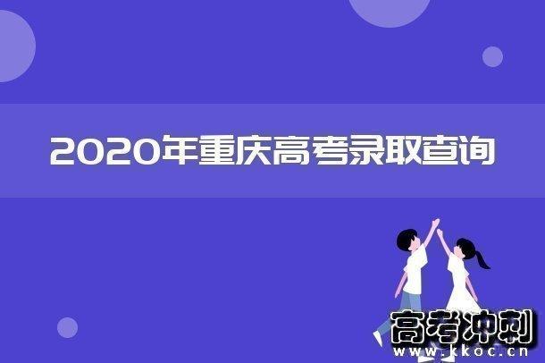 2020年重庆高考二本录取时间是什么时候