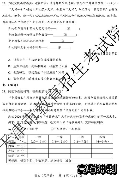 2020天津高考语文真题试卷