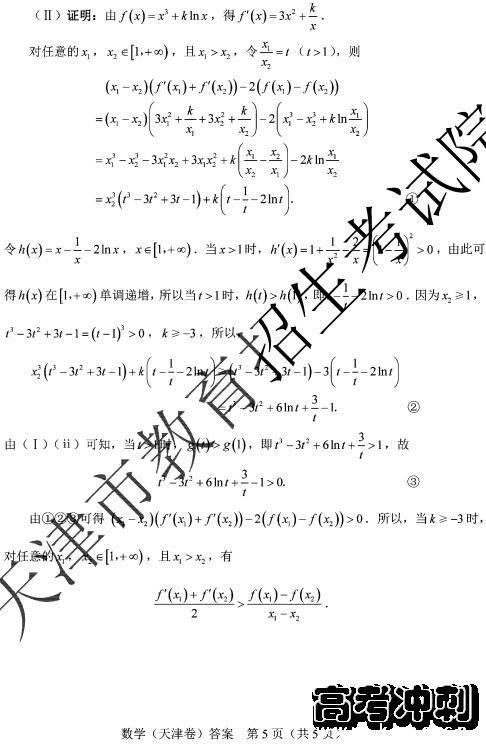 2020天津高考数学试题及答案解析【word版】