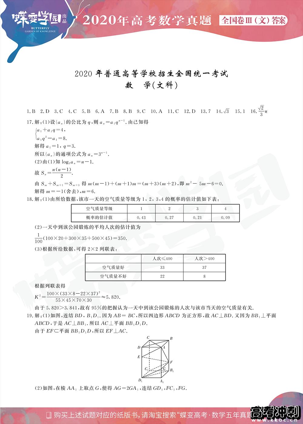 2020年全国3卷高考文科数学试题答案【