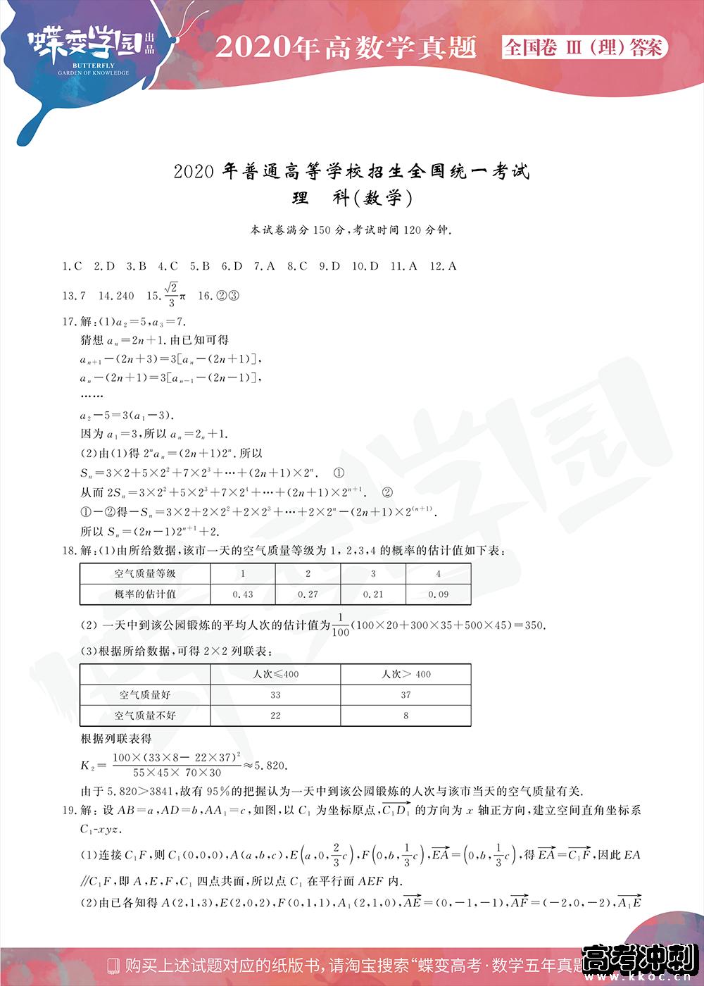 2020年全国3卷高考理科数学试题答案【