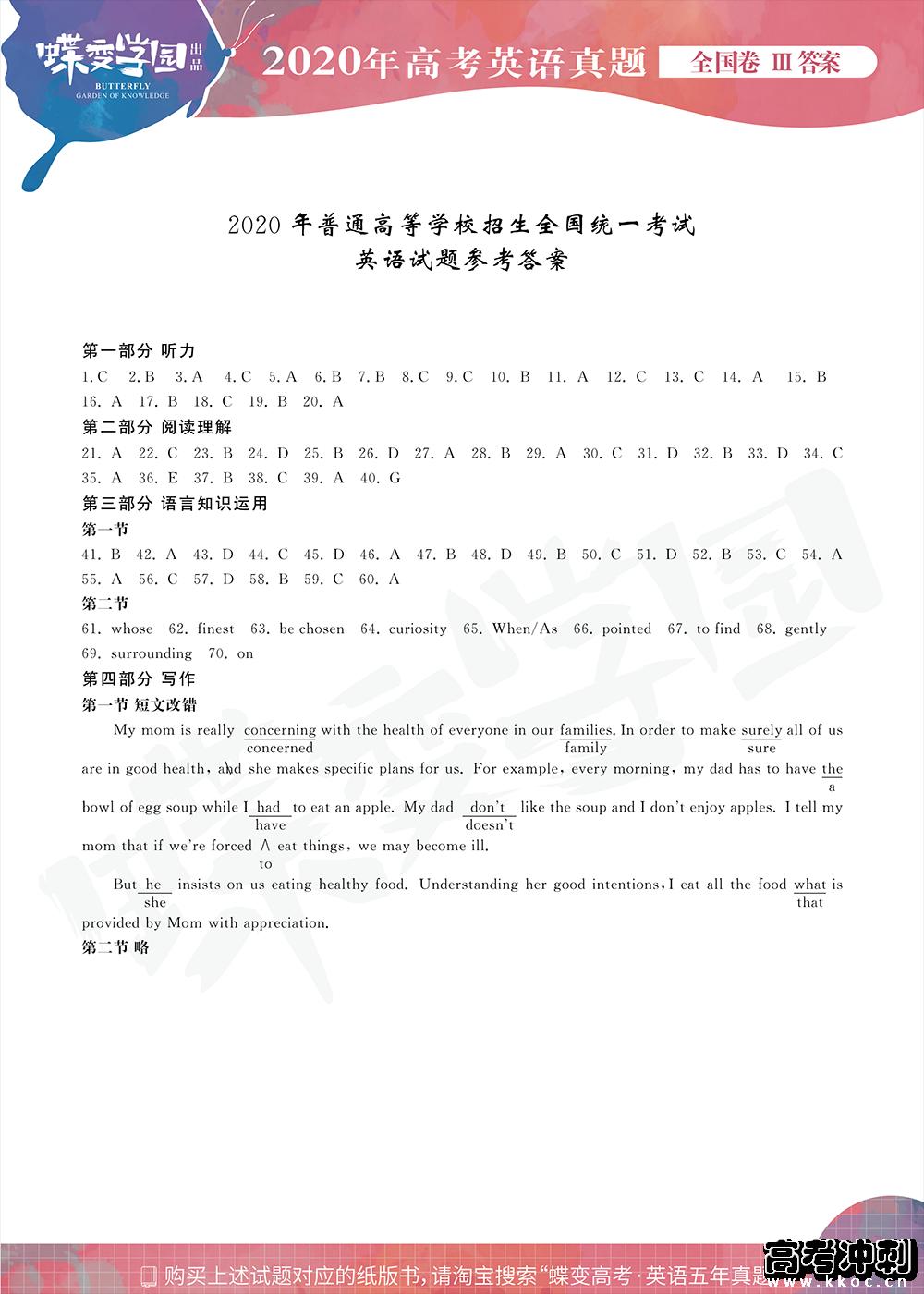 2020年全国3卷高考英语试题答案【高清精校版】